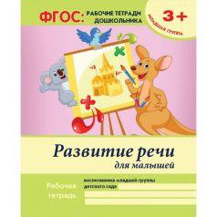 игрушки для малышей феникс