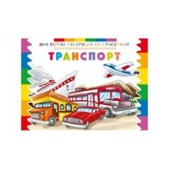 игрушечный транспорт  nd play