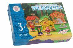 Большой слон Кукольный театр Три поросёнка