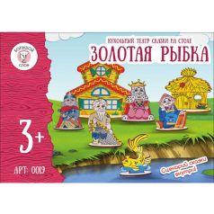 Большой слон Кукольный театр Золотая рыбка