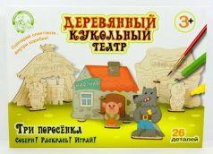 Десятое королевство Деревянный кукольный театр Три поросенка 26 элементов