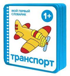 Книга МОЗАИКА-СИНТЕЗ 06628 Транспорт (EVA)