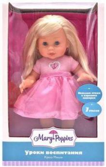"Кукла Милли 20см ""Уроки воспитания"""