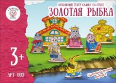Кукольный театр Золотая рыбка