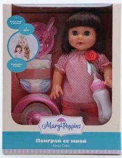 """Кукла Софи 33см """"Поиграй со мной"""""""