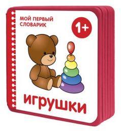 Книга МОЗАИКА-СИНТЕЗ 06574 Игрушки (EVA)