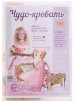 """Конструктор Мебель для кукол """"Чудо-кровать"""""""