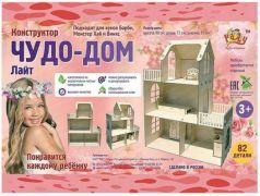 """Конструктор Мебель для кукол """"Чудо-дом лайт"""" 82 элемента"""