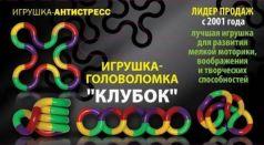 Головоломка Нескучные игры Трансформер Клубок от 3 лет
