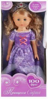 Кукла Карапуз Принцесса София 46 см со звуком
