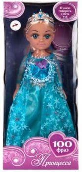 Кукла Карапуз Принцесса 38 см со звуком говорящая
