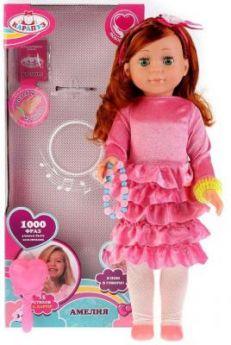 Кукла Карапуз Амелия 50 см говорящая поющая