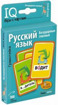 Набор карточек АЙРИС-пресс Игры с карточками