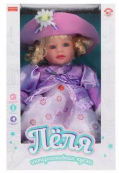 Кукла Наша Игрушка Леля в сиреневом платье 46 см поющая говорящая