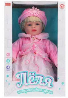 Кукла Наша Игрушка Лёля 46 см поющая говорящая