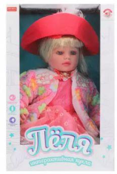Кукла Наша Игрушка Леля 46 см говорящая поющая