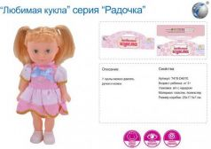 """Кукла """"Любимая"""" серия """"Радочка"""", двигаются ручки, ножки, в/п 25*17,5*7см"""