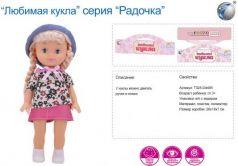 """Кукла """"Любимая"""" серия """"Радочка"""", двигаются ручки, ножки, в/п 26*18*7см"""