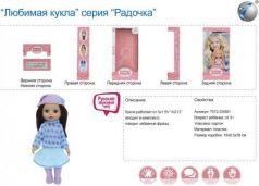 """Кукла """"Любимая"""" серия """"Радочка"""", на бат., говорит забавные фразы, в/к 19*8,5*38 см"""