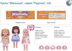 """Кукла """"Малышки-Радочка"""",микс.,рус.озвуч.,на бат.,на блистере,33,5*18,5*5,5 см"""