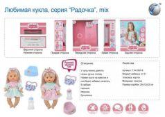 Кукла Любимая Радочка 32 см со звуком