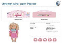 """Кукла Любимая """"Радочка"""" 35 см"""