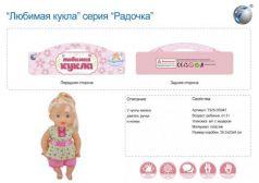 """Кукла Любимая """"Радочка"""", 35 см"""
