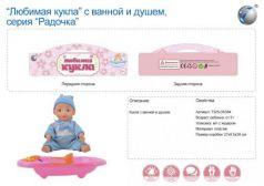 """Кукла Любимая """"Радочка"""""""