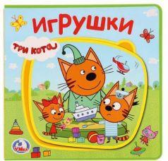 """""""Умка"""". Три кота. Игрушки. Книжка EVA с пазлами в блоке. 180х180мм, 5 разворотов в кор.32шт"""