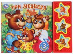 """""""Умка"""". Три медведя (3 музыкальные кнопки). Формат: 206х150мм. Объем: 6 стр. в кор.30шт"""