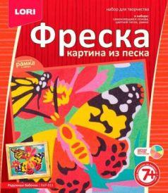 """КпР-013 Фреска. Картина из песка """"Радужные бабочки """" 20х23х4"""