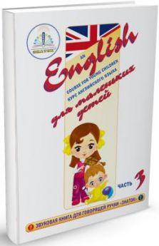 Курс английского языка для маленьких детей Знаток (часть 3) для говорящей ручки ZP-40030