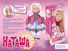 Кукла Shantou Gepai Наташа 60 см говорящая танцующая MY071