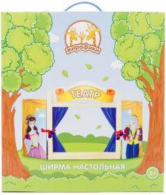 Кукольный театр Жирафики Ширма для кукольного театра настольная 68396