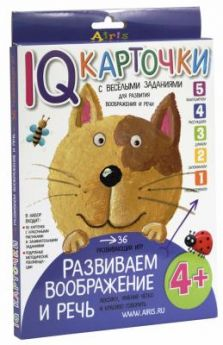 """Набор для игры АЙРИС-ПРЕСС карточная """"IQ карточки"""" - Развиваем воображение и речь"""