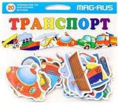"""Магнитная игра MAG-RUS развивающая """"Транспорт"""""""