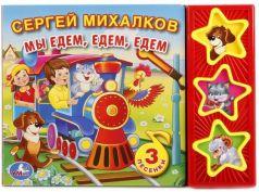 """""""УМКА"""". МЫ ЕДЕМ, ЕДЕМ, ЕДЕМ. С. МИХАЛКОВ (3 МУЗЫКАЛЬНЫЕ КНОПКИ). ФОРМАТ: 206Х150ММ 6 СТР. в кор.30шт"""