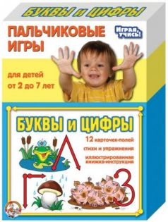 Развивающая игра Огонек Пальчиковые игры 01366
