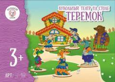Кукольный театр Теремок