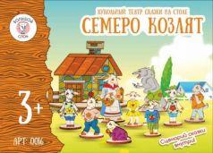 Кукольный театр Семеро козлят