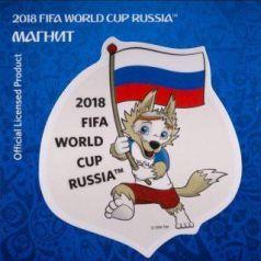 "Магнит картон FIFA 2018 Забивака ""Болеем за наших!"""