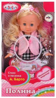 Кукла КАРАПУЗ Полина 30 см поющая говорящая