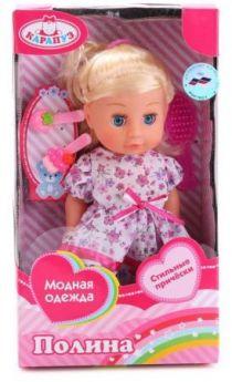 Кукла Карапуз Полина 20 см