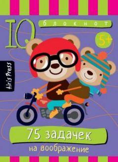 Книга АЙРИС-пресс IQ игры 25543