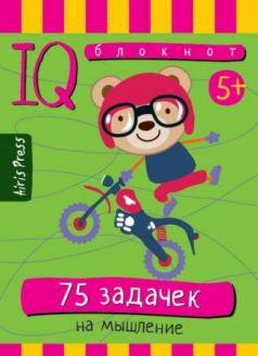 Книга АЙРИС-пресс IQ игры 25457