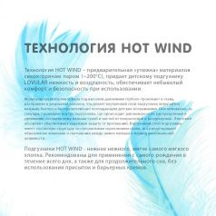Подгузники Lovular Hot wind (5-10 кг) 18 шт.