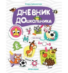 Книга с наклейками Феникс Дневник дошкольника 3+