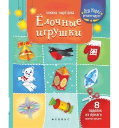 Книга-вырезалка Феникс Елочные игрушки 3+