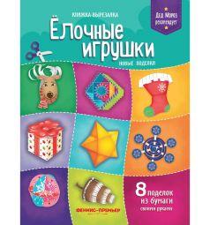 Книга-вырезалка Феникс Елочные игрушки. Новые поделки 3+