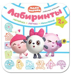 Книга Мозайка-Синтез.Малышарики Лабиринты. Любимые игрушки, Малышарики 2+